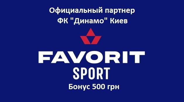 БК Фаворит Спорт - бонус для Украины 500 грн