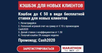 бонус марафон