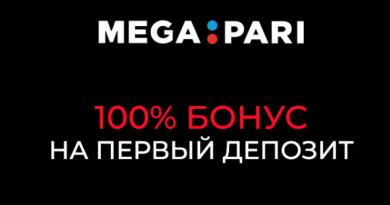 Букмекерская компания Megapari